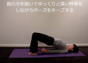 Bridge pose 橋のポーズ   YouTube.jpeg8