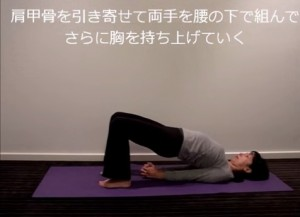 Bridge pose 橋のポーズ   YouTube.jpeg7