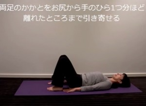 Bridge pose 橋のポーズ   YouTube.jpeg3