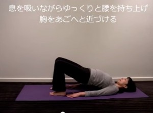 Bridge pose 橋のポーズ   YouTube.jpeg6